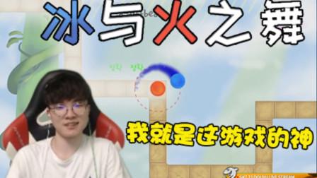 FAKER直播新游戏《冰与火之舞》,李哥:我就是这游戏的神!