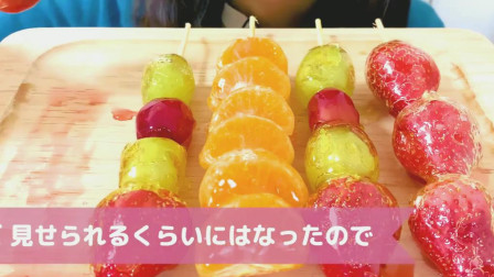 现在吃货们都流行吃水果冰糖葫芦, 不仅颜色好看味道也超级棒