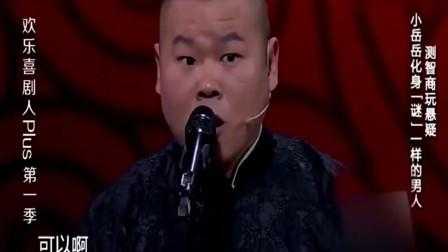 岳云鹏:上过大学吗,孙越沉默,岳云鹏大笑:没有啊!