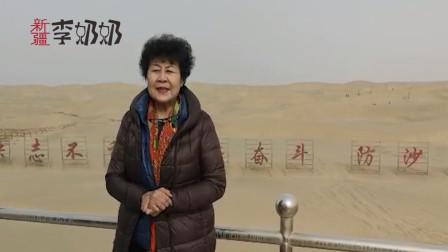 李奶奶带你看新疆,20年前的这座小城,差一点被黄沙埋没!