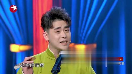 欢乐喜剧人:张云雷杨九郎翻唱《学猫叫》,于谦无辜躺枪!