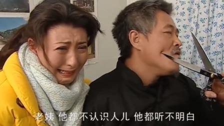 刘老根被骗疯了,整天拿剪子咔咔铰!山杏看他这样,哭的太惨了