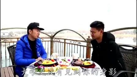 湖北方言喜剧 三三请二货吃饭, 谁知是吃情侣套餐
