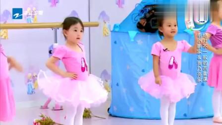 爸爸回来了:甜馨奥莉合体跳芭蕾,女神和女汉子特质一目了然