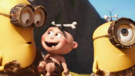 小黄人:小屁孩摇身一变熊孩子,被打的邦邦响,动起了歪心思
