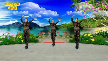 代玉广场舞《C哩C哩》时尚动感,简单好看动感健身舞