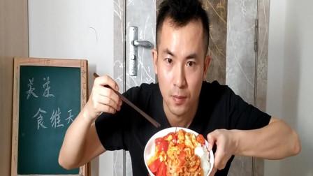 一斤西红柿鸡蛋盖饭配上辣白菜,开始音乐美食盛宴,比吃肉都香
