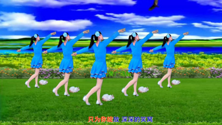 河北青青广场舞《游牧情歌》32步,草原天籁,动感优美,好听好看