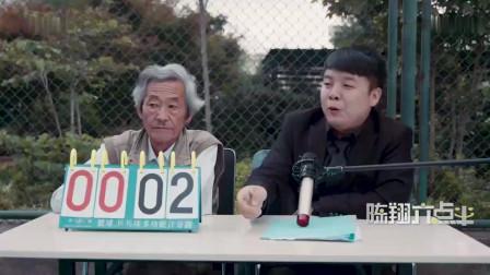 陈翔六点半:朱小明第一次当篮球解说员,把闰土的出轨事当众说了出来