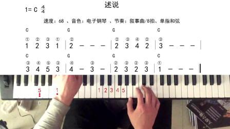 成人自学电子琴简谱教学:另两个和弦 教你弹奏一首歌,简单实用