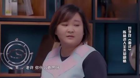 贾玲这体重也是醉了!差点把椅子坐翻,许君聪吓得一激灵!