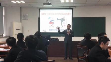 国家电网培训-情绪的危害及应对方法-郭敬峰老师15分钟视频