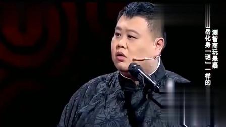 欢乐喜剧人:岳云鹏考孙越智商,答案让人怀疑人生,网友我可能没上过学吧