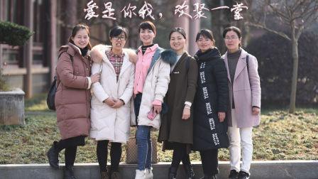武义县教师进修学校99届普师班同学会视频