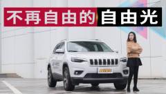 换掉眯眯眼更越野 美女体验2019款Jeep自在光