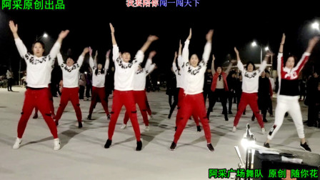 点击观看《阿采广场舞《随你花》动感32步健身操,缓解肩周炎的好舞蹈》