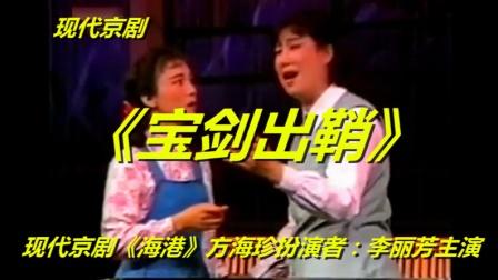现代京剧宝剑出鞘全本(李丽芳)