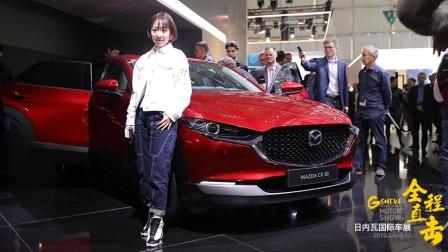马自达首款全球化轿跑SUV亮相 CX30车展首测