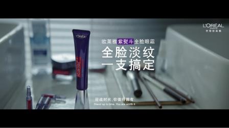 欧莱雅紫熨斗X朱一龙 时间雕刻师