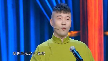 杨九郎哭诉师傅偏心张云雷,当场下跪diss郭德纲个矮