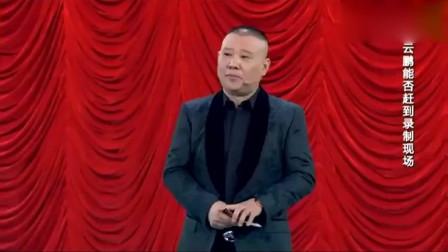 岳云鹏因感冒而迟到,郭麒麟救场,没想到一上台就说坏话!