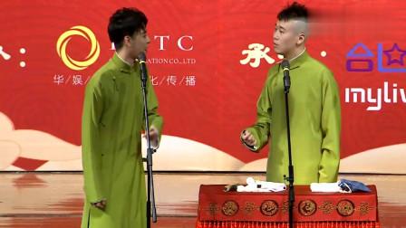 张云雷说的下联,杨九郎很是期待,一说出来惊了