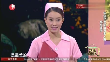 张小斐:这次卫生评比标准我们屋最差,潘斌龙笑翻了