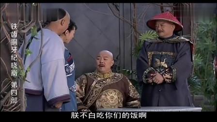 皇上与和珅登门拜访纪晓岚家,纪晓岚不愿请吃饭,和珅:你可真抠门