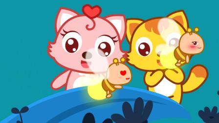 猫小帅故事萤火虫为什么会发光