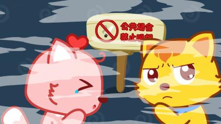猫小帅故事公益短片之公共场合请勿吸烟