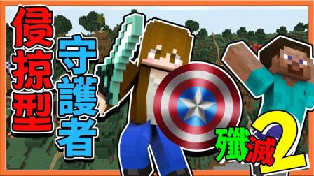 【巧克力】『Minecraft:歼灭攻城战2』谁说守护者就要守家?看我侵掠如火