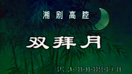 湘剧双拜月(左大玢 贺小汉)