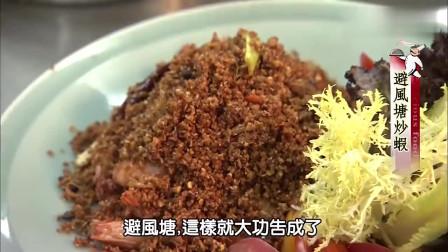 台湾人游大陆,这道美食能让主持人改变对粤菜认识,好好吃哦