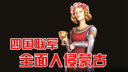 阿姆西解說《文明6風云變幻》04(完)丨四國聯軍占領蒙古全境,核戰爭不可避免的爆發了!