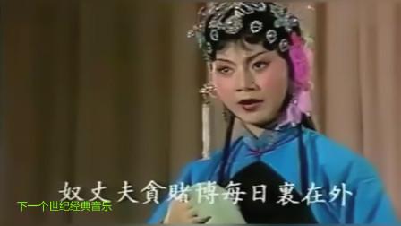 黄梅戏小辞店选段1(严凤英)