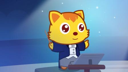 猫小帅故事音乐家施特劳斯的退场计
