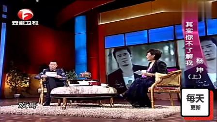 杨坤坦言与刘欢一起当评委提心吊胆,不知道怎么交流