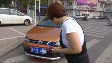 无意遮挡车牌也要扣12分?交警提示:上车前一定检查好!