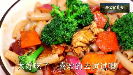 美食分享,通心粉好吃的做法,一煮一炒,口感独特味道好,做法还超简单