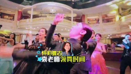 袁咏仪跳广场舞好魔性,张智霖忍不住跟跳,太甜了!