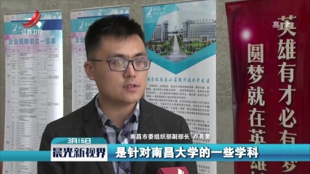 江西各地啓動2019年高校畢業生招聘工作