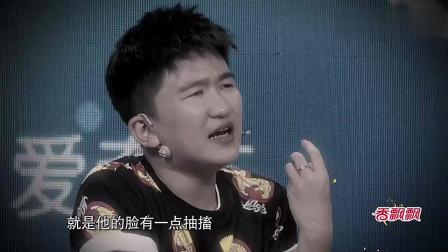 选手被张大大嘲笑丑,与薛之谦合唱《丑八怪》,一开嗓打脸全场