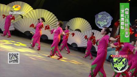 新的一年,广场舞《 福门开好运来》给您送上最美好的祝愿!