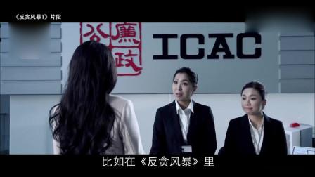 香港廉政公署大揭秘