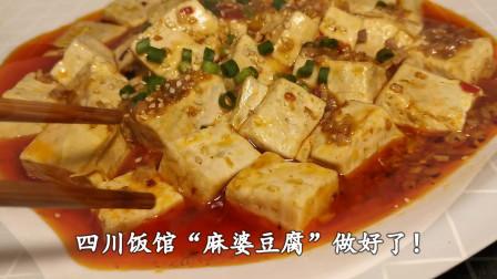 """四川饭馆""""麻婆豆腐""""做法,第一次见这么简单明了的操作!"""