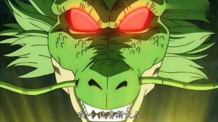 龙珠:神龙吹站出来,神龙不是无敌的嘛,怎么这么害怕比鲁斯