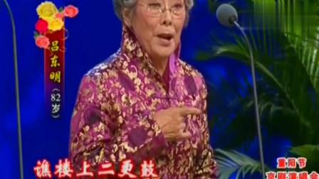 82岁京剧名家吕东明一曲荒山泪