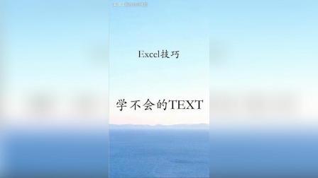 #excel办公小技巧 text函数在Excel中这么多用法, 你学得会吗?