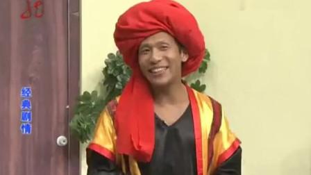 《印度男仆》宋小宝爆笑小品 扮印度人都不带化妆的