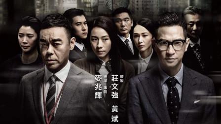 電影《廉政風云》香港廉政公署背后巨大陰謀主題曲《活埋》李克勤